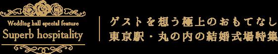 極上のおもてなしで選ぶ!東京駅丸の内周辺の結婚式場GUIDE