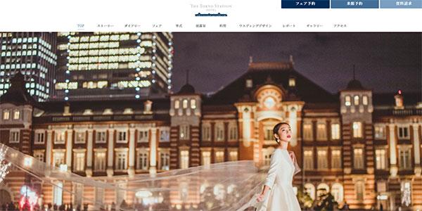 東京ステーションホテルキャプチャ画像